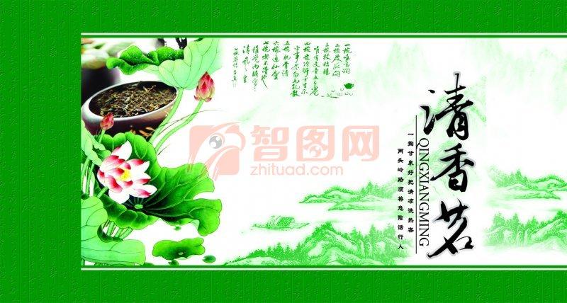 清香茗茶包装