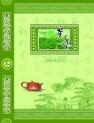 天然绿茶包装