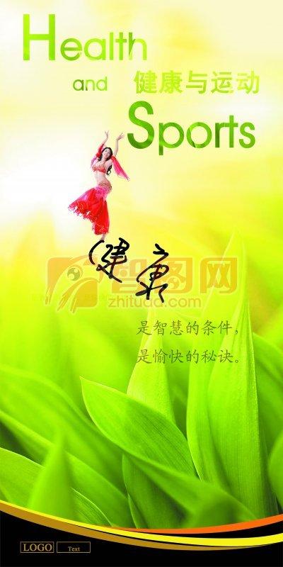 綠色植物背景海報設計