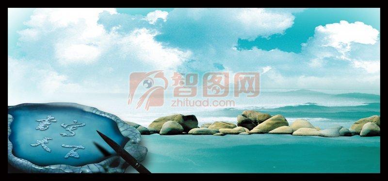 海报设计  关键词: 说明:大海素材  毛笔素材 砚台素材-天空背景素材