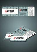 中國風水墨名片模版