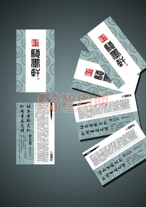 中国风竖版水墨个性名片