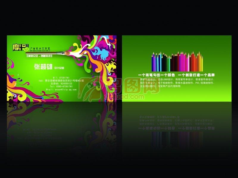 彩色花纹背景名片模板