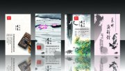 豎版中國風水墨背景名片模板