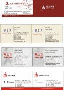 中英双语名片