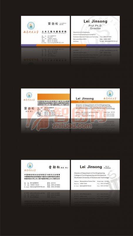 中国古文化背景名片模板