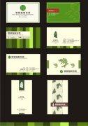 綠色環保名片模板