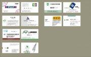 中國文化背景名片