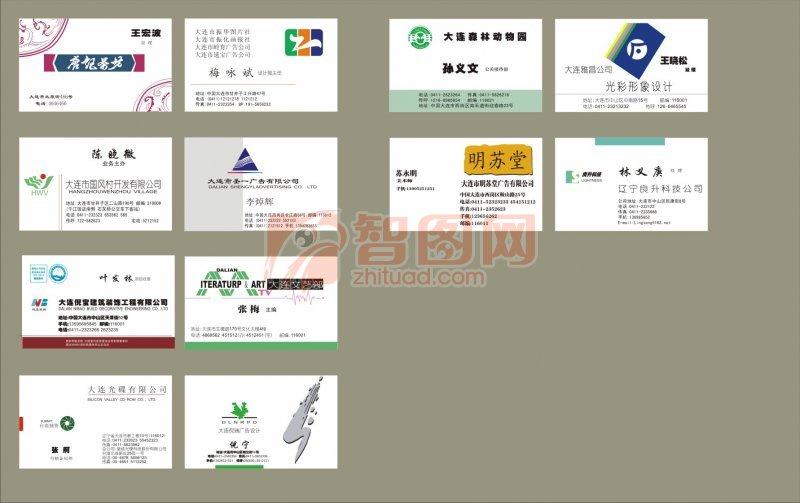中国文化背景名片