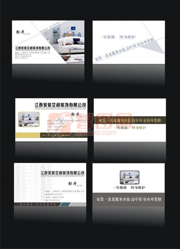 设计公司名片模板