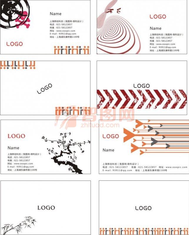 行业名片设计模板