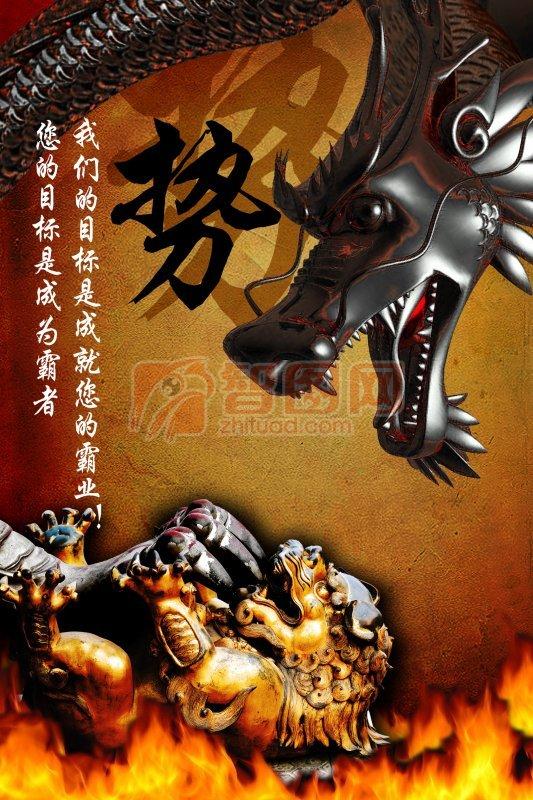 巨龙海报设计
