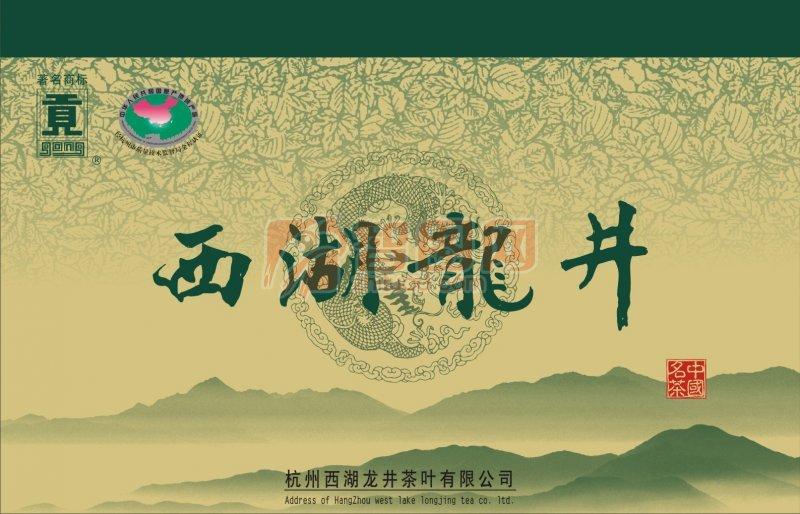 杭州西湖龙井茶包装
