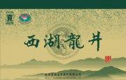 杭州西湖龍井茶包裝