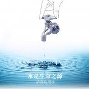水紋背景設計
