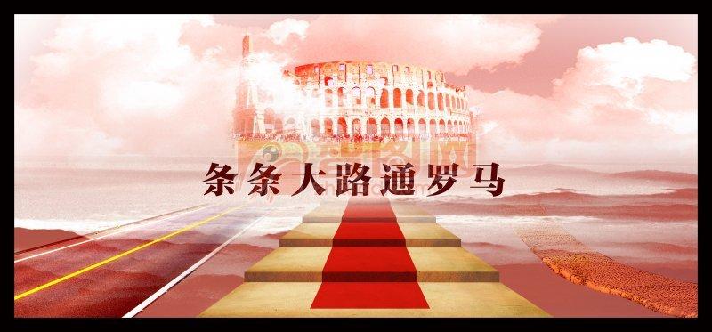 罗马斗兽场背景设计