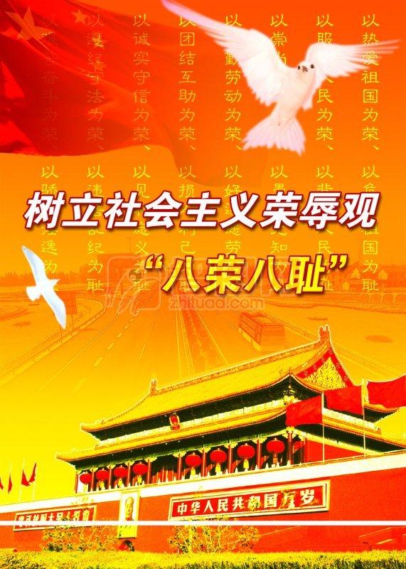 天安门背景设计宣传