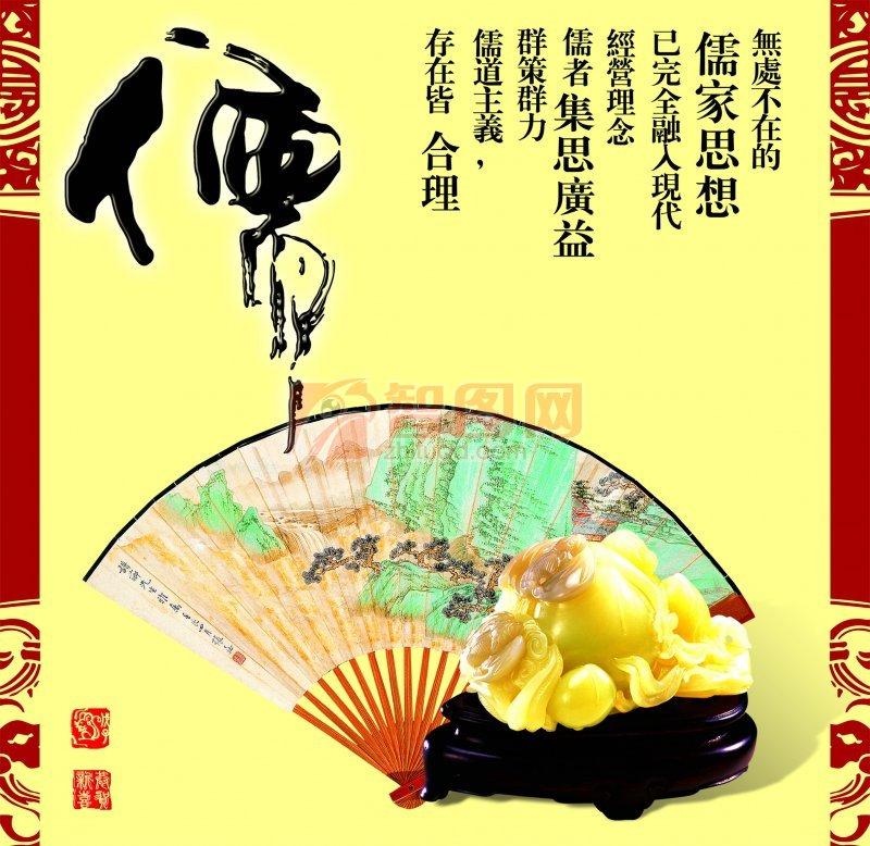 儒雅海报设计
