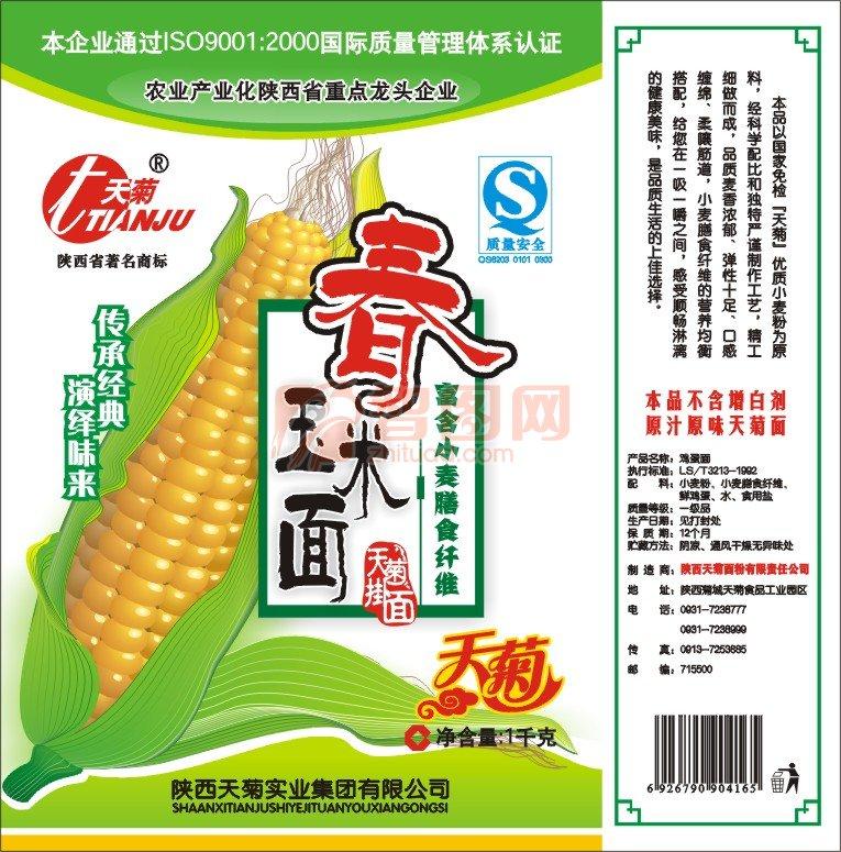 玉米面包装