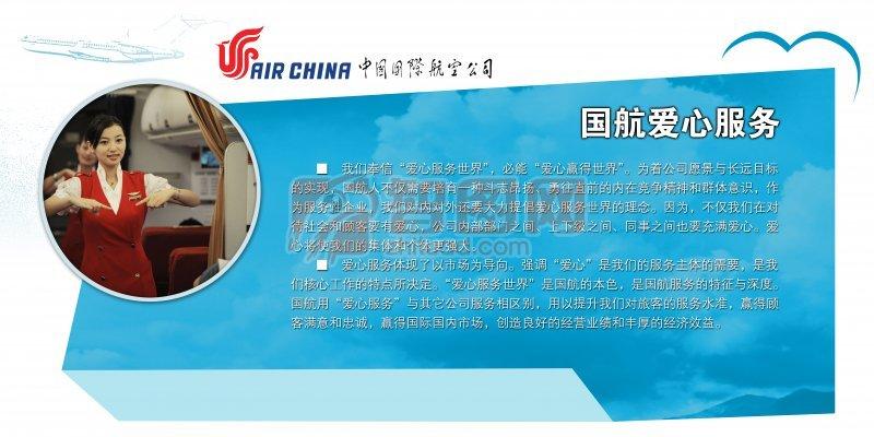 航空企业广告宣传设计