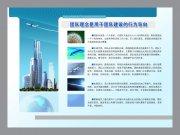 高樓飛機背景宣傳設計