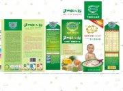 兒童營養品包裝