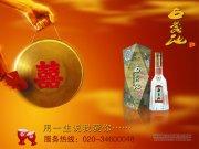 酒广告设计