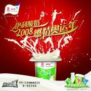 酸奶广告设计