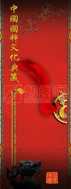 国粹文化典藏