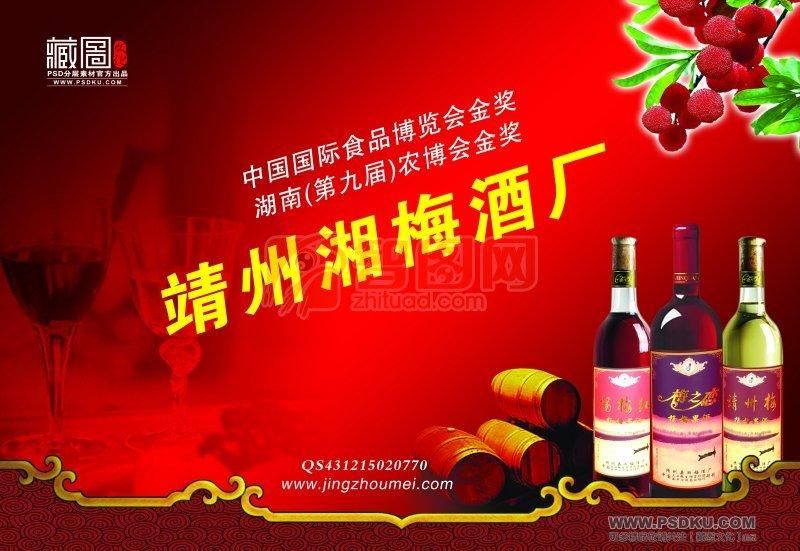 酒厂广告设计