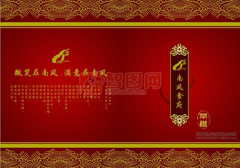 南風食府廣告設計
