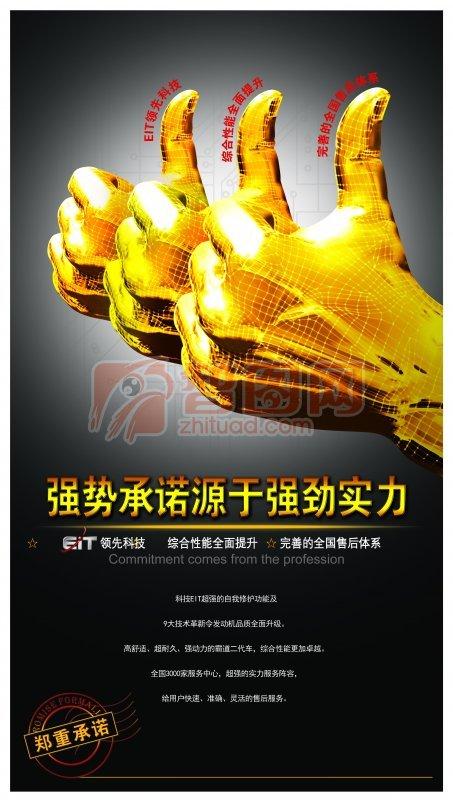 金手指海报宣传