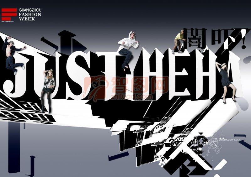 外文艺术字型海报设计