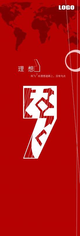 红色背景设计