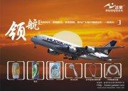 飞机日出背景设计