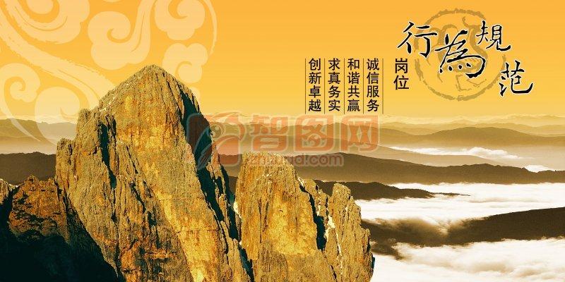 山岩背景设计