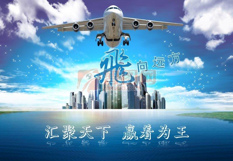 飞机背景设计