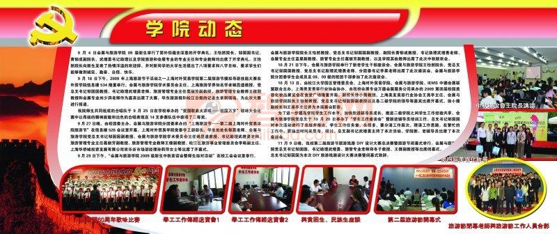 广告设计 展板模板  关键词: 党建展板 学院动态 上海旅游节 上海对外