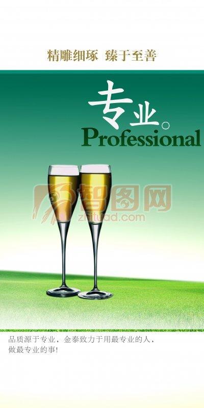 酒杯背景设计