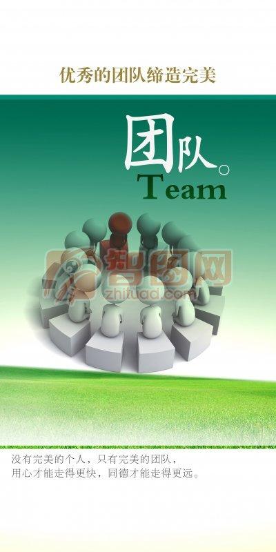 团队主题设计