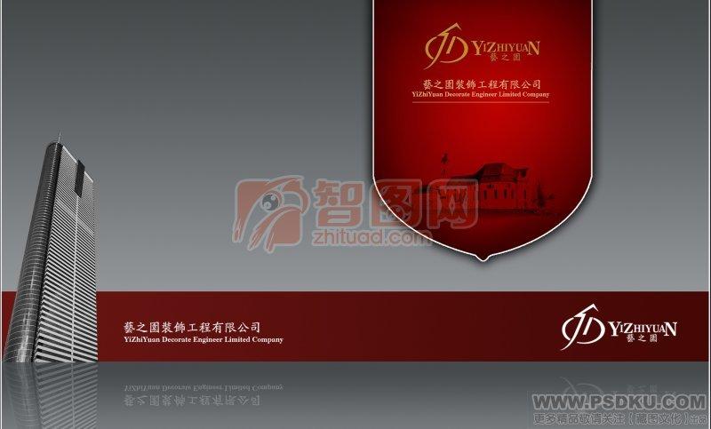 艺之园装饰广告设计