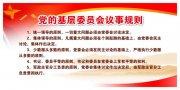 黨的基層委員會議事規則海報