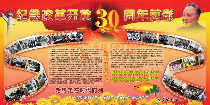 紀念改革開放海報