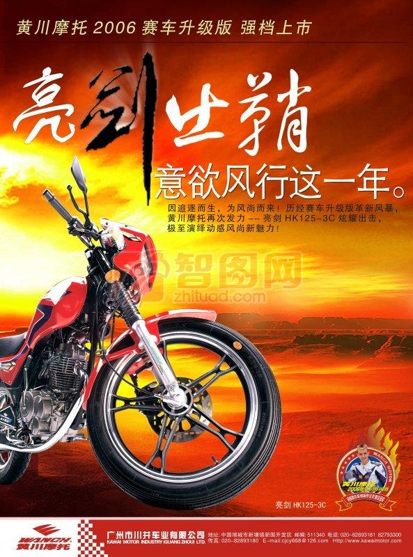 摩托车背景素材
