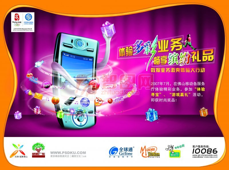 手机业务宣传广告