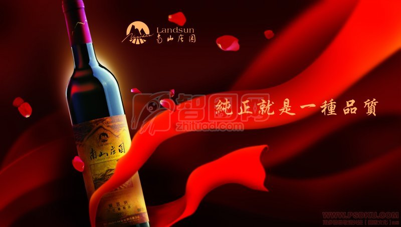 南山庄园葡萄酒