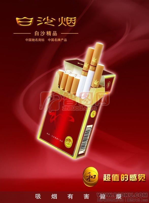 白沙烟包装设计