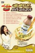 奶茶宣传广告