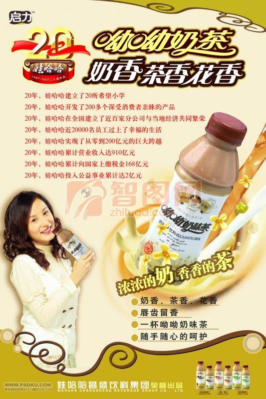 奶茶宣傳廣告