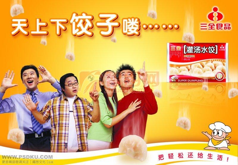 灌汤饺子包装设计